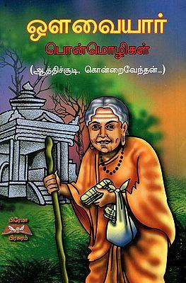 Golden Words of Avvaiyar Mottos in Tamil