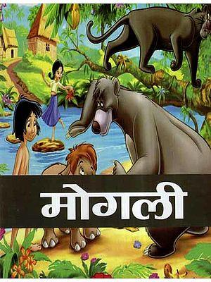 मोगली- Mowgli (Children Stories)