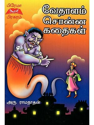 Stories Told by the Vedas in Tamil