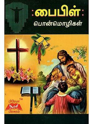 Golden Words from Bible in Tamil