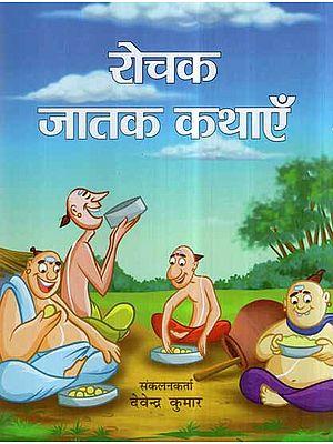 रोचक जातक कथाएँ- Interesting Jataka Tales