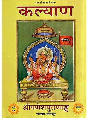 कल्याण श्रीगणेशपुराणाङ्क- The Complete Ganesha Purana in Hindi
