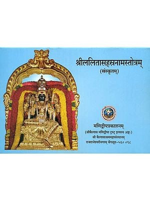 श्रीललितासहस्रनामस्तोत्रम् - Sri Lalita Sahasranama Stotram