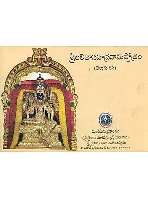 Sri Lalita Sahasranama Stotram (Telugu)