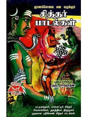 Siddar Padalkal (Tamil)