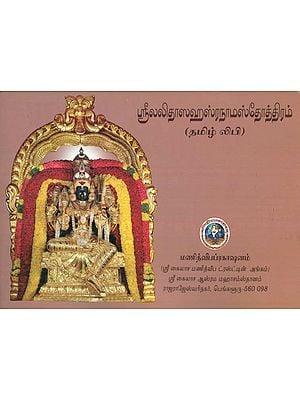 Sri Lalita Sahasranama Stotram (Tamil)