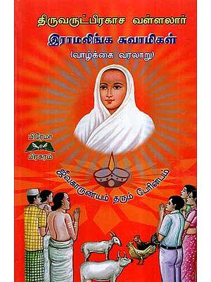 Thiruvarutpragasa Vallalar (Tamil)