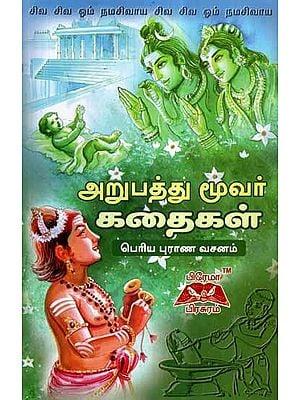 Arubathu Moovar Kathaigal in Tamil (Periya Purana Vasanam)