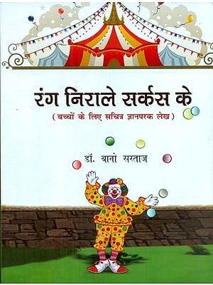 रंग निराले सर्कस के (बच्चों के लिए सचित्र ज्ञानपरक लेख) - Rang Nirale Circus Ke (Illustrated Articles for Children)