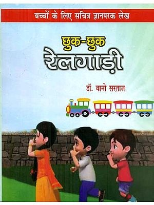 छुक-छुक रेलगाड़ी - Chhuk Chhuk Train (Children's Stories)