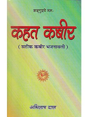 कहत कबीर- Kahat Kabir
