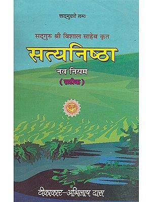 सत्यनिष्ठा- Satyanistha