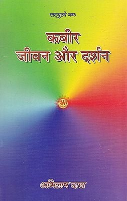 कबीर जीवन और दर्शन- Kabir Life and Philosophy