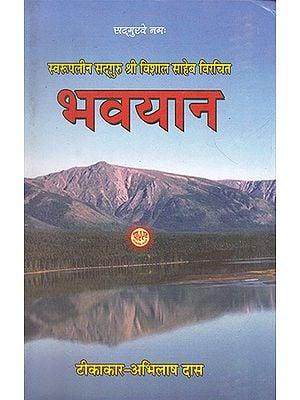 भवयान- Bhavyan