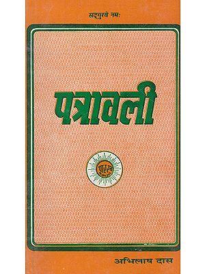 पत्रावली-Patravali