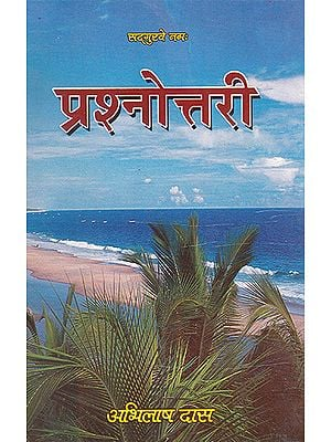 प्रश्नोत्तरी- Prashnottari