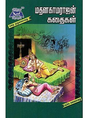 Madanakamarajan Kathaikal in Tamil