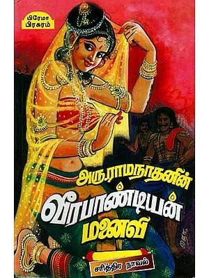 Veerapandian Manaivi (Tamil)