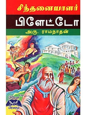 The Thinker Plato in Tamil