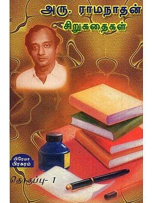 Ramanathan Short Stories in Tamil (Volume 1)