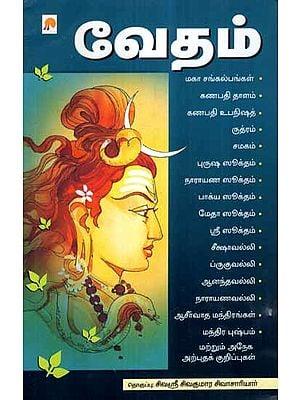 Vedham (Tamil)