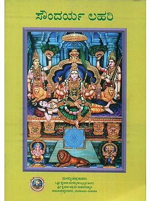 Saundarya Lahari (Kannada)