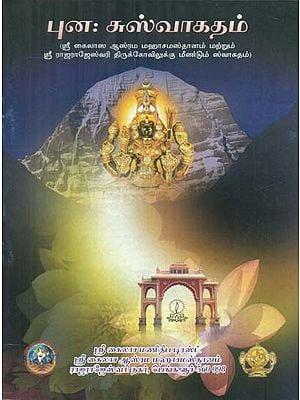 Punah Suswagatham - Welcome Again (Tamil)