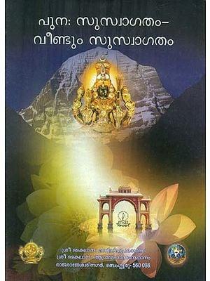 Punah Suswagatham - Welcome Again (Malayalam)