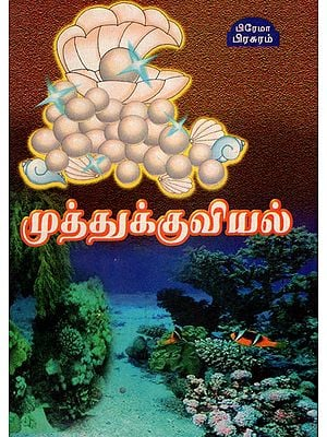 Muthukviyal Childrens Stories in Tamil