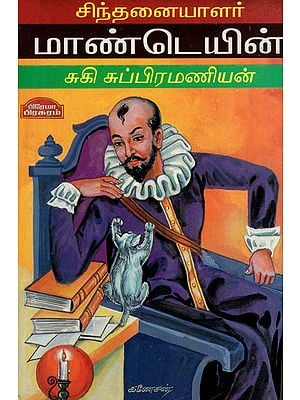 Thinker Montaigne in Tamil
