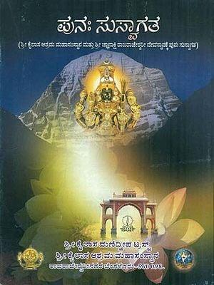 Punah Suswagatham - Welcome Again (Kannada)