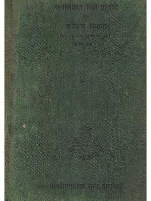 हस्तलिखित हिंदी पुस्तकों का संक्षिप्त विवरण (सन् १९००-१९५५ ई० तक) - Brief Description of Hindi Manuscript of Hindi Books- From 1900-1955 A.D Part-II (An Old and Rare Book)