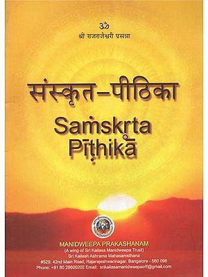 संस्कृत-पीठिका - Samskrta Pithika