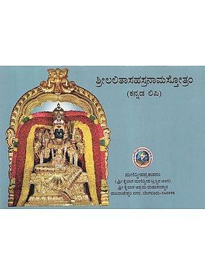 Sri Lalita Sahastranama Stotram (Kannada)