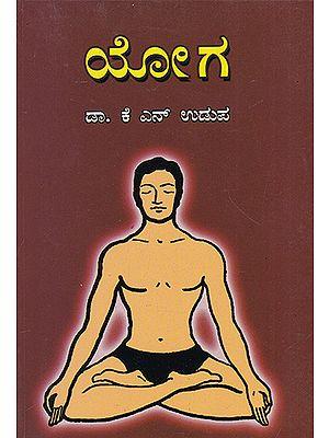Yoga (Kannada)