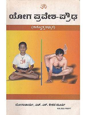 Yoga Pravesha- Prowda (Kannada)