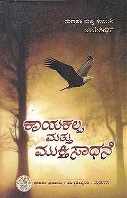 Kayakalpa Mathu Mukthi Sadanae (Kannada)