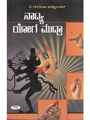 Naatya Yoga Mudra (Kannada)