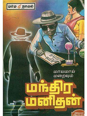 Mayamai Mariyum Manthira Manithan - Mystery Novel (Tamil)