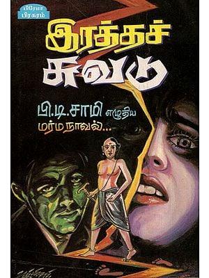 Iratha Suvadu - Mystery Novel (Tamil)
