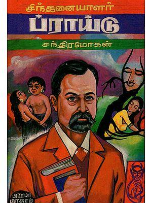 Thinkers Series 1 Freud in Tamil