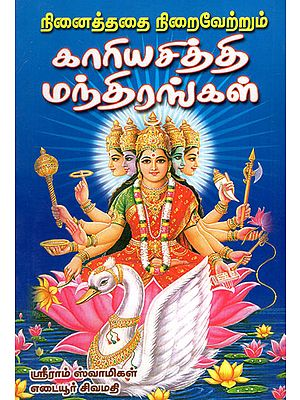 Mantras for Successful Life in Tamil