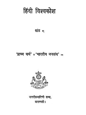 हिन्दी विश्वकोश - Hindi Encyclopedia, Part-8 (An Old and Rare Book)