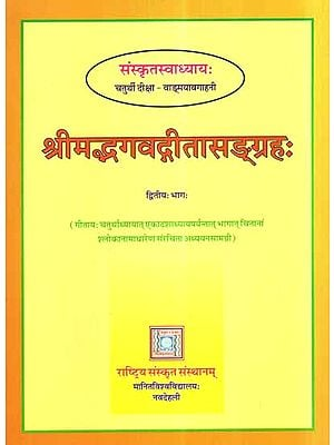 श्रीमद्भगवद्गीता- Srimad Bhagavadgita Sangrahah- Teach Yourself Sanskrit (Vol-II)