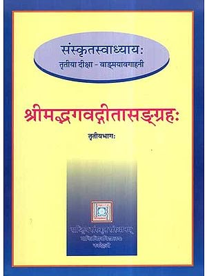 श्रीमद्भगवद्गीता- Srimad Bhagavadgita Sangrahah- Teach Yourself Sanskrit (Vol-III)