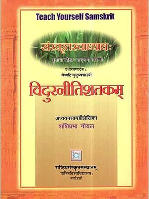 विदुरनीतिशतकम्- Vidur Neeti Shatakam- Teach Yourself Sanskrit