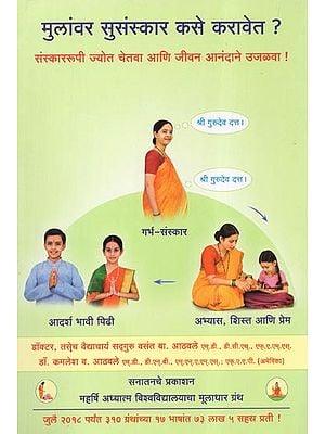 How to Inculcate Good Sanskars in Children (Marathi)