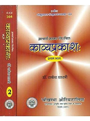 काव्यप्रकाशः - Kavya Prakasha (Set of 2 Volumes)