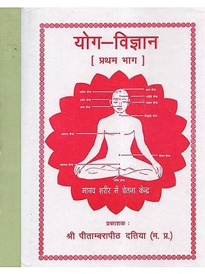योग-विज्ञान - Yoga Science (Set of Two Volumes)