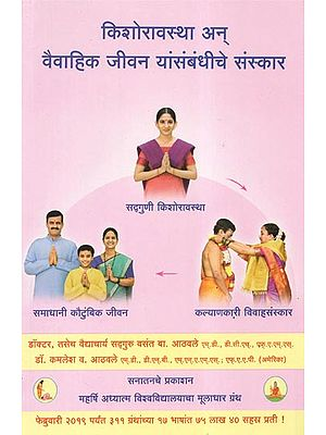 Sanskars Related to Adolescence and Married Life (Marathi)